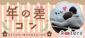 【三宮・元町のプチ街コン】Rooters主催 2016年10月22日