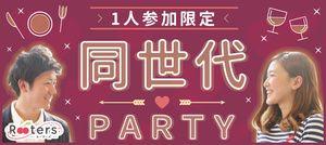 【堂島の恋活パーティー】Rooters主催 2016年10月25日