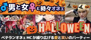 【新宿の恋活パーティー】Rooters主催 2016年10月22日