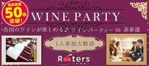 【表参道の恋活パーティー】Rooters主催 2016年10月26日