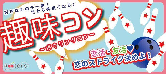 【梅田のプチ街コン】Rooters主催 2016年10月22日