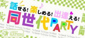 【熊本の恋活パーティー】LINEXT主催 2016年11月12日
