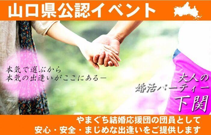 【下関の婚活パーティー・お見合いパーティー】株式会社リネスト主催 2016年11月12日
