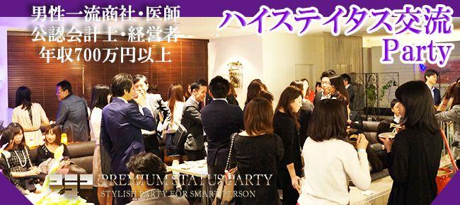 【銀座の恋活パーティー】株式会社フュージョンアンドリレーションズ主催 2016年11月18日