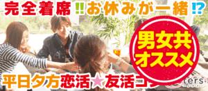 【堂島のプチ街コン】Rooters主催 2016年10月26日