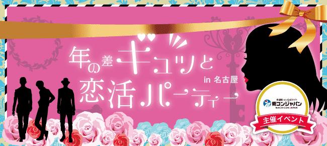 【名古屋市内その他の恋活パーティー】街コンジャパン主催 2016年11月13日