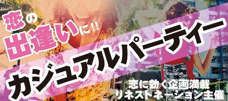 【天王寺の恋活パーティー】株式会社リネスト主催 2016年11月26日