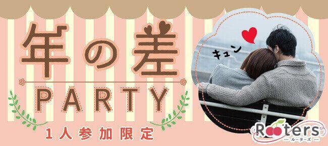 【堂島の恋活パーティー】株式会社Rooters主催 2016年10月22日