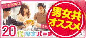 【堂島の恋活パーティー】Rooters主催 2016年10月26日
