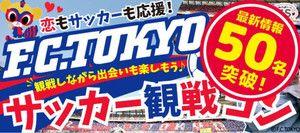 【東京都その他のプチ街コン】Rooters主催 2016年10月22日