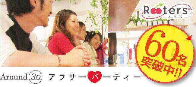 【表参道の恋活パーティー】株式会社Rooters主催 2016年10月23日