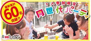【表参道の恋活パーティー】Rooters主催 2016年10月23日