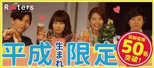 【表参道の恋活パーティー】Rooters主催 2016年10月27日