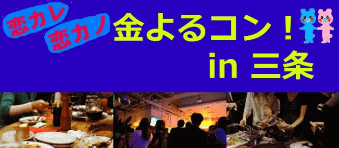 【京都府その他のプチ街コン】株式会社スマートプランニング主催 2016年10月21日