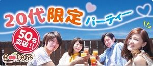 【赤坂の恋活パーティー】Rooters主催 2016年10月24日