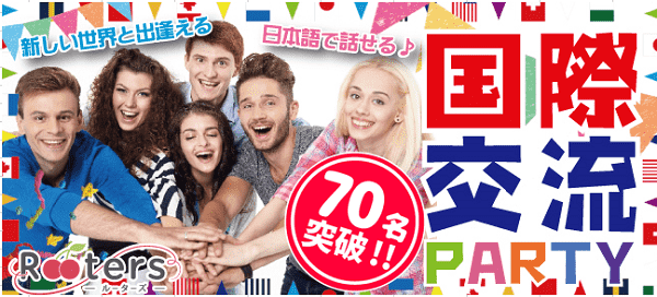 【表参道の恋活パーティー】株式会社Rooters主催 2016年10月25日