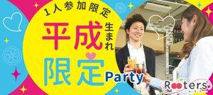 【赤坂の恋活パーティー】Rooters主催 2016年10月25日