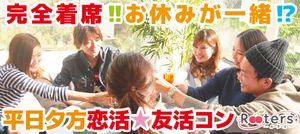 【堂島のプチ街コン】Rooters主催 2016年10月25日