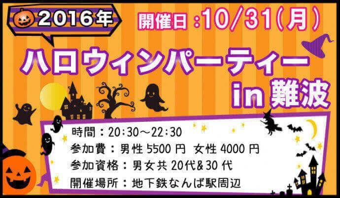 【心斎橋のプチ街コン】西岡 和輝主催 2016年10月31日