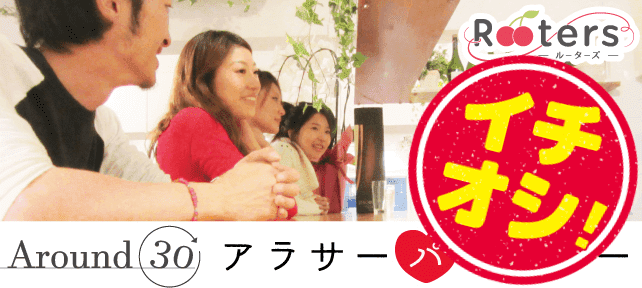 【表参道の恋活パーティー】株式会社Rooters主催 2016年10月29日