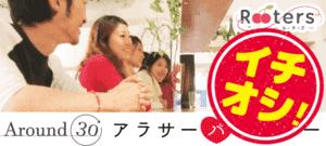 【表参道の恋活パーティー】Rooters主催 2016年10月29日