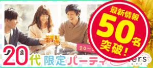 【赤坂の恋活パーティー】Rooters主催 2016年10月29日