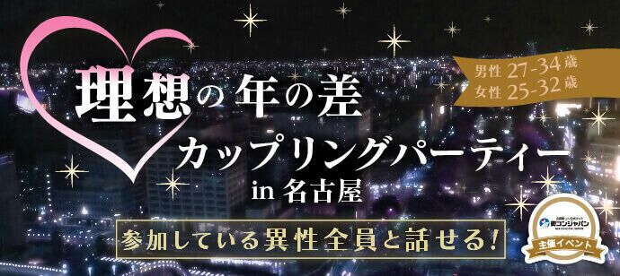 【名古屋市内その他の婚活パーティー・お見合いパーティー】街コンジャパン主催 2016年10月22日