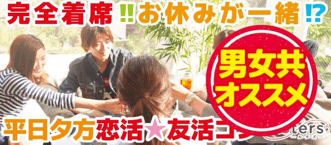 【堂島のプチ街コン】Rooters主催 2016年10月28日