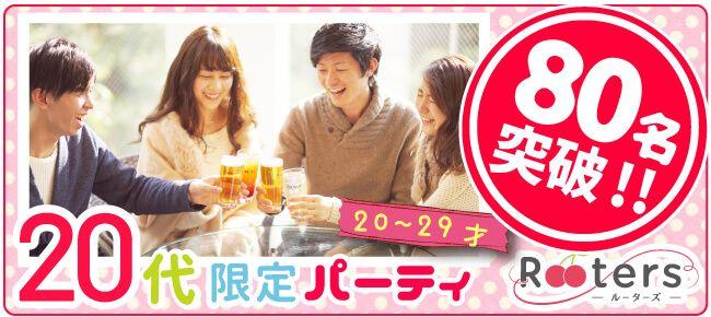 【堂島の恋活パーティー】株式会社Rooters主催 2016年10月28日