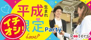 【堂島の恋活パーティー】Rooters主催 2016年10月30日