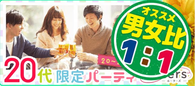 【堂島の恋活パーティー】株式会社Rooters主催 2016年10月30日