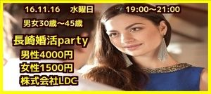 【長崎の婚活パーティー・お見合いパーティー】株式会社LDC主催 2016年11月16日