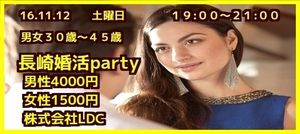【長崎の婚活パーティー・お見合いパーティー】株式会社LDC主催 2016年11月12日