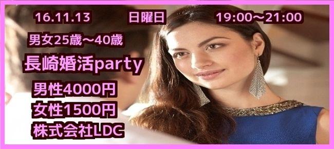 【長崎の婚活パーティー・お見合いパーティー】株式会社LDC主催 2016年11月13日