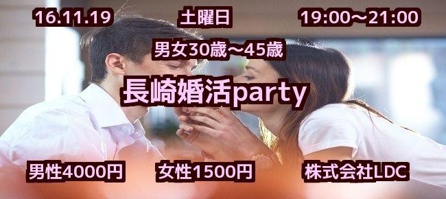 【長崎の婚活パーティー・お見合いパーティー】株式会社LDC主催 2016年11月19日