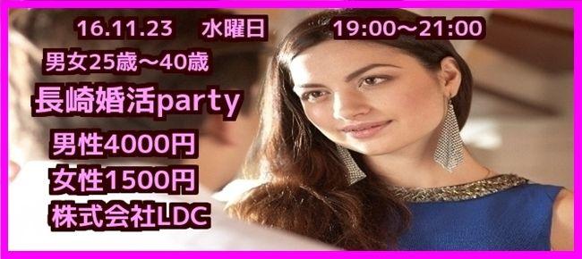 【長崎の婚活パーティー・お見合いパーティー】株式会社LDC主催 2016年11月23日