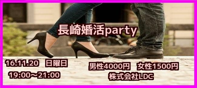 【長崎の婚活パーティー・お見合いパーティー】株式会社LDC主催 2016年11月20日