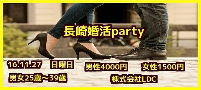 【長崎の婚活パーティー・お見合いパーティー】株式会社LDC主催 2016年11月27日