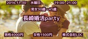 【長崎の婚活パーティー・お見合いパーティー】株式会社LDC主催 2016年11月30日