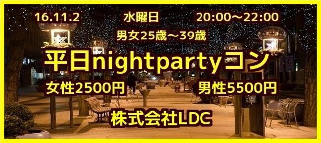 【大分のプチ街コン】株式会社LDC主催 2016年11月2日