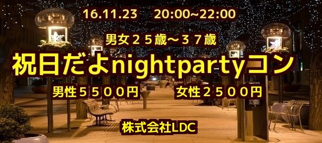【大分のプチ街コン】株式会社LDC主催 2016年11月23日
