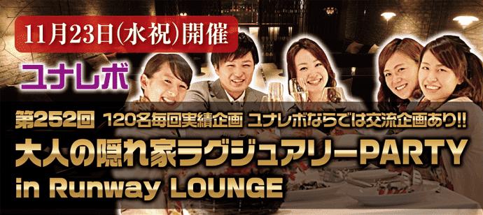【心斎橋の恋活パーティー】ユナイテッドレボリューションズ 主催 2016年11月23日
