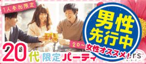 【三宮・元町の恋活パーティー】Rooters主催 2016年10月29日