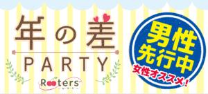 【三宮・元町のプチ街コン】Rooters主催 2016年10月29日
