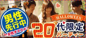 【三宮・元町の恋活パーティー】Rooters主催 2016年10月30日