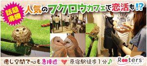 【東京都その他のプチ街コン】Rooters主催 2016年10月27日