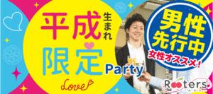 【堂島の恋活パーティー】Rooters主催 2016年10月27日