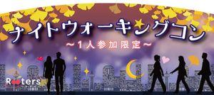 【青山のプチ街コン】Rooters主催 2016年10月27日