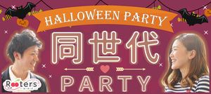 【長崎の恋活パーティー】Rooters主催 2016年10月28日