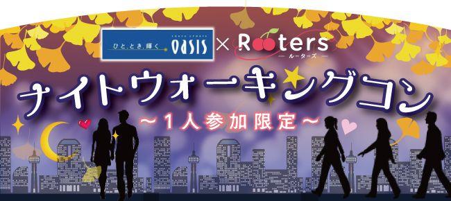 【青山のプチ街コン】株式会社Rooters主催 2016年10月28日